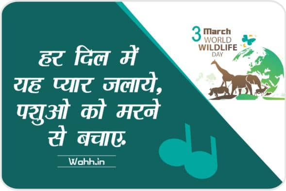 World Wildlife Day  Slogans In Hindi With Images