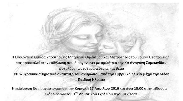 Ηγουμενίτσα: «Η Ψυχοσυναισθηματική ανάπτυξη του ανθρώπου από την Εμβρυϊκή ηλικία μέχρι την Μέση Παιδική Ηλικία»