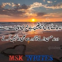 Sad Urdu Poetry Bewafa