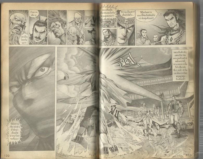 Demi Gods & Semi Devils - หน้า 67