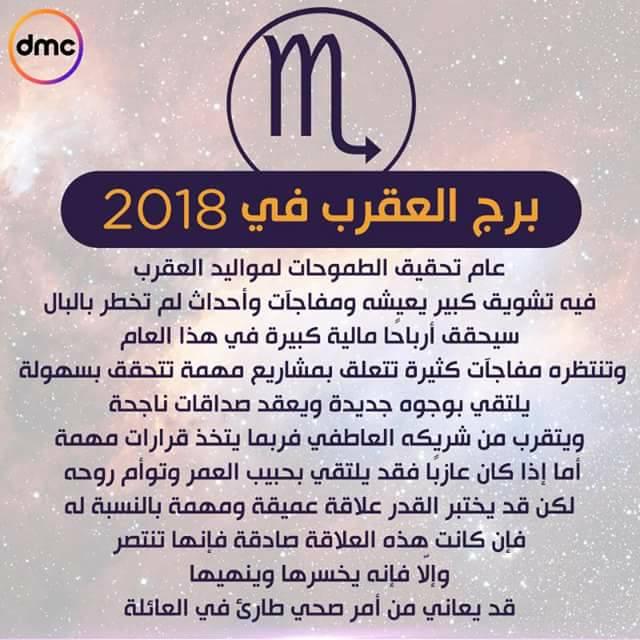 برج العقرب 2019