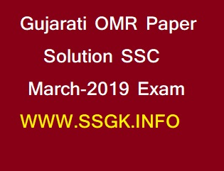 Gujarati OMR Paper Solution SSC March-2019 Exam