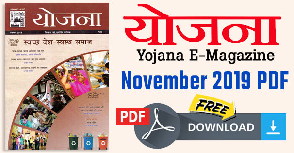 yojana november 2019 pdf in hindi