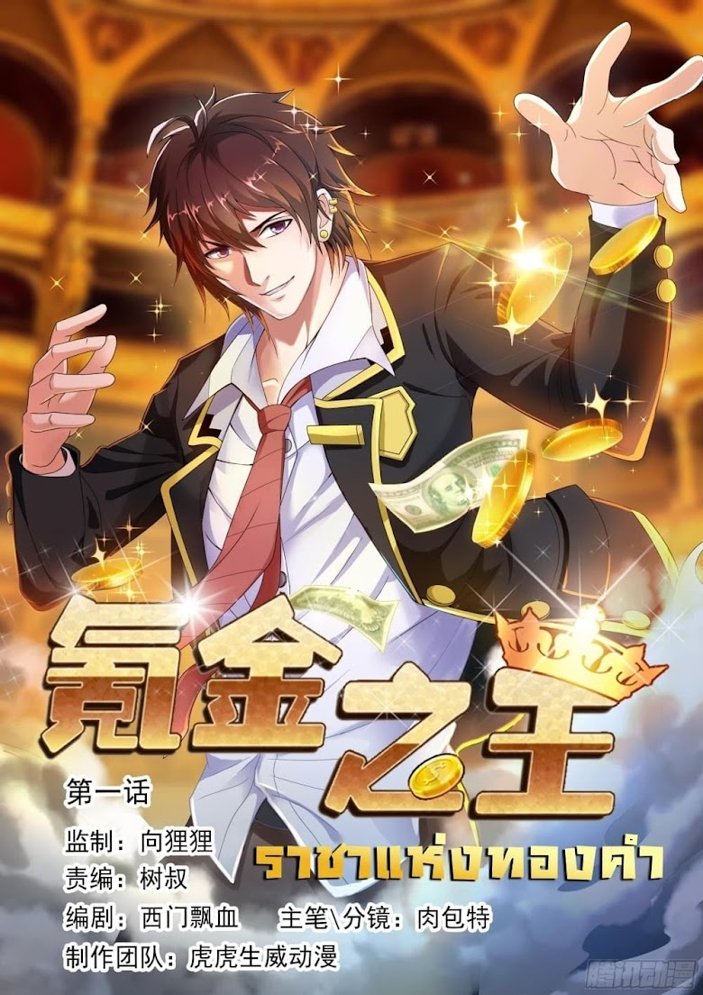 King of Gold - หน้า 1
