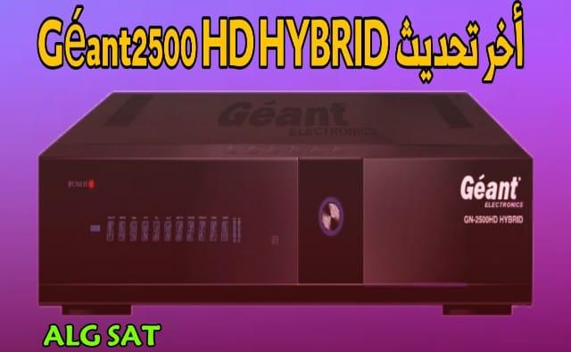 جيون - GEANT 2500 HD HYBRID - GEANT