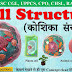 Cell structure (human cell) । कोशिका  संरचना। Cell Definition, Structure, Types, Functions