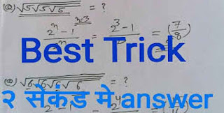 Math Tricks for Competition Exam in Hindi
