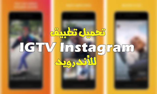 تحميل تطبيق IGTV Instagram للأندرويد وللأيفون