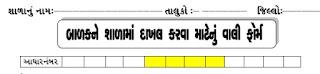STD 1 Navin Pravesh Vali Form PDF- WORD file Download