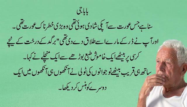 ikhlaqi kahaniyan in urdu