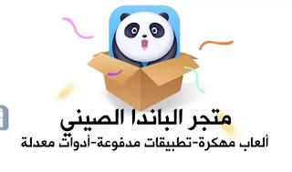 تحميل متجر باندا هيلبر للايفون  و الاندرويد Panda Helper مجانا متجر الباندا بدون جلبريك وبدون اعلانات و برابط مباشر