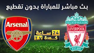 مشاهدة مباراة ليفربول وآرسنال بث مباشر بتاريخ 01-10-2020 كأس الرابطة الإنجليزية