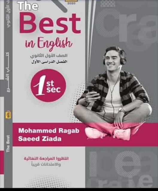 كتاب ذا بيست  The Best للصف الاول الثانوى الترم الاول منهج جديد 2020