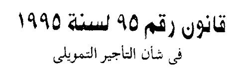 قانون في شأن التأجير التمويلي 95 لسنة 1995