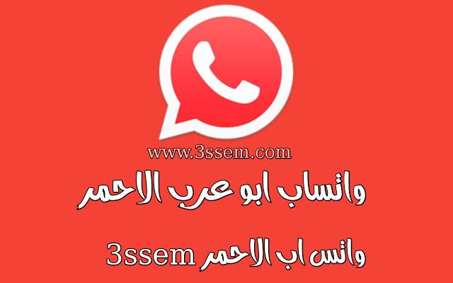 تحميل واتس اب الاحمر 8.55 واتساب الاحمر عربي اخر اصدار ضد الحضر whatsapp red apk الواتس الأحمر بلس ابو عرب - 3ssem