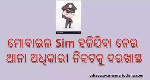Odia Application Format to Police Station for Lost of Sim Card