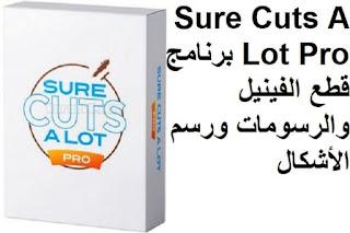 Sure Cuts A Lot Pro 5-3 برنامج قطع الفينيل والرسومات ورسم الأشكال