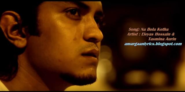 na bola kotha lyrics - Eleyas Hossain |  Eleyas Hossain - na bola kotha lyrics