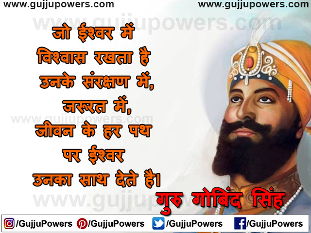 quotes for guru gobind singh ji