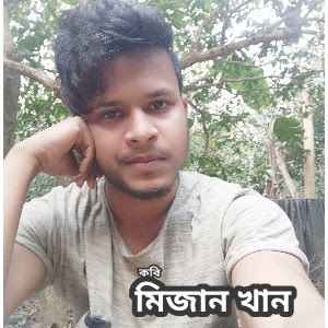 Bangla New Poem Kobita SMS 2020 in Bengali font | Koster Valobasha