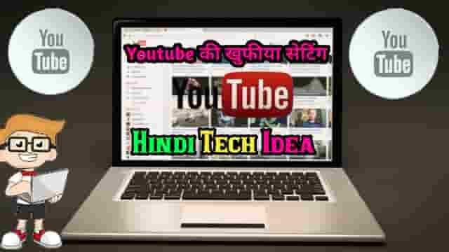 Youtube Ki Secret Setting