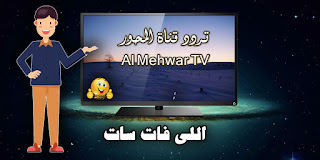 تردد قناة المحور الجديد على النايل سات Frequency Channel Al Mehwar TV