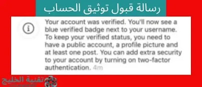 رسالة قبول توثيق الحساب من أنستقرام instagram