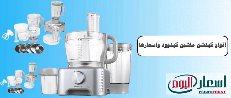 اسعار كيتشن ماشين كينوود في مصر 2021 بجميع الموديلات والقدرات الكهربائية