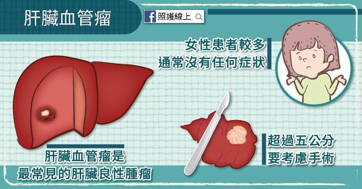 血管 腫 肝