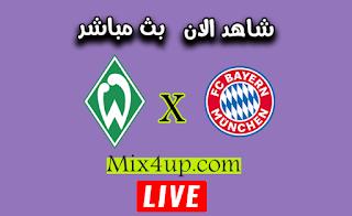 مباراة بايرن ميونخ  و فيردر بريمن بث مباشر
