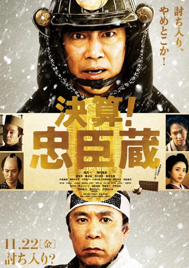Sinopsis Film Kessan! Chushingura (2019)