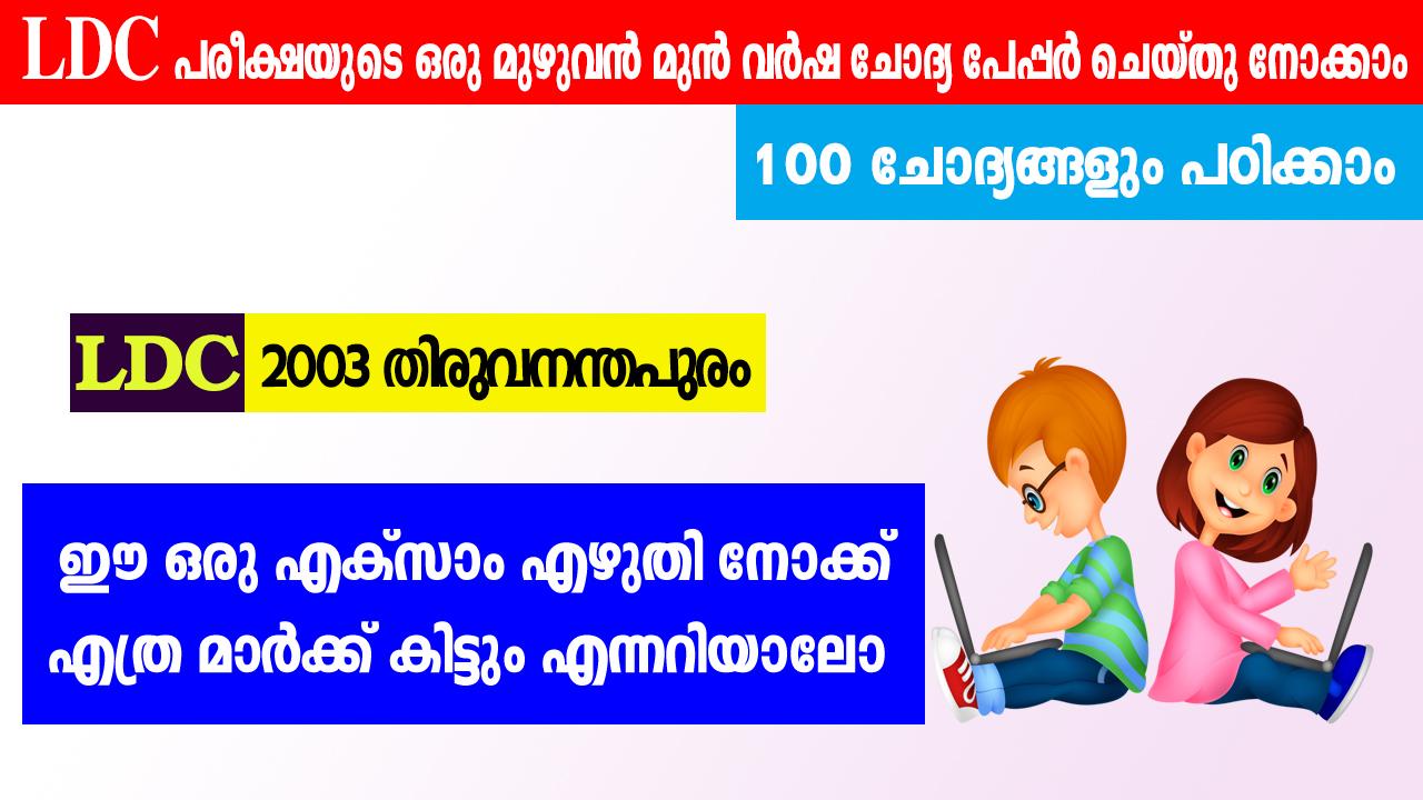 LDC 2003 - Thiruvananthapuram Previous Year Question Paper