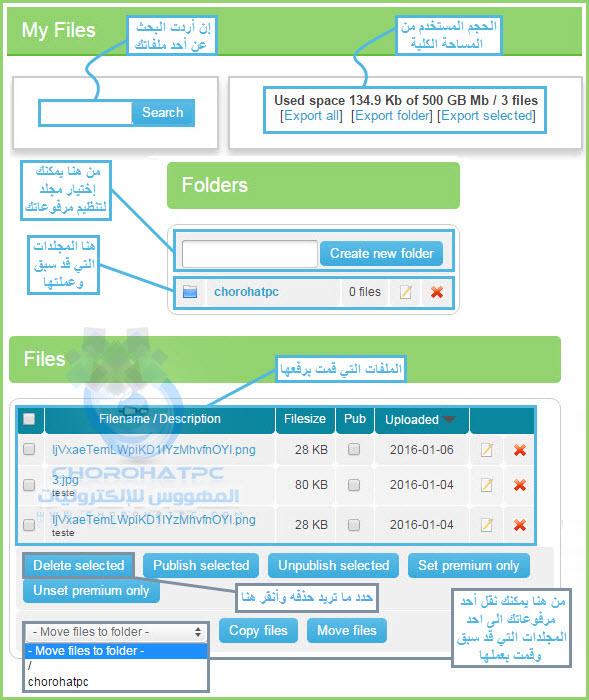 شرح مبسط لموقع FlexyDrive للربح مقابل رفع ملفاتك