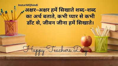 Best Teacher Status In Hindi