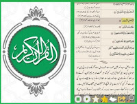 Quran-With-Urdu-Translation-For-Android-Free-Download
