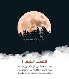 دعاء النصف من رمضان