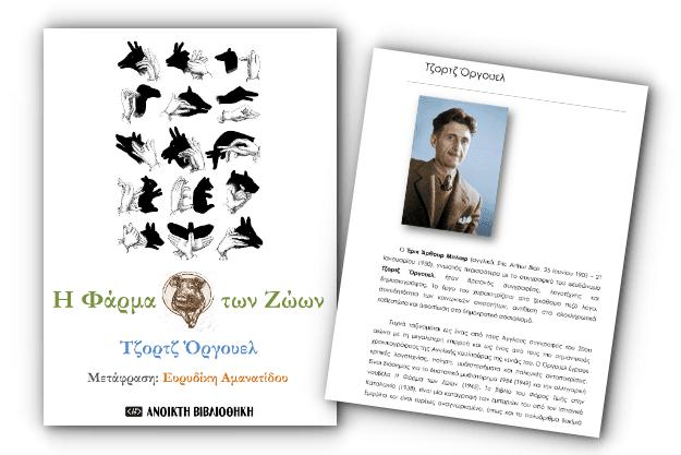 Η Φάρμα των Ζώων - Κατεβάστε δωρεάν το πασίγνωστο μυθιστόρημα του Τζορτζ Όργουελ