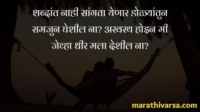 प्रेम | Love quotes in Marathi | Love Marathi Status | Love Marathi Shayari | Love Whatsapp Status