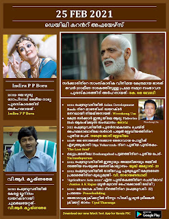 Daily Malayalam Current Affairs 25 Feb 2021