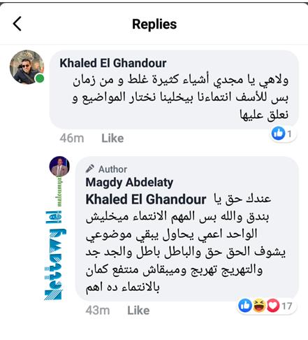 """""""شاهد تعليق خالد الغندور علي مجدي عبد العاطي"""""""