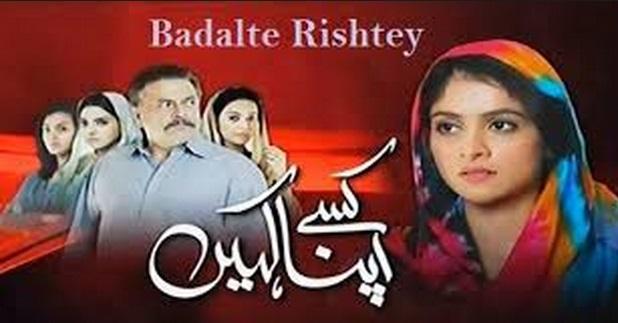 Badalte Rishtey new tv serial story, timing, TRP rating this week, actress, pics