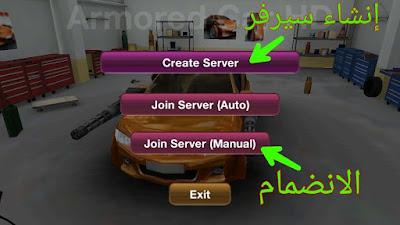 لعبة  Armored Car HD للعب المتعدد عن طريق اتصال الويفي بدون انترنت