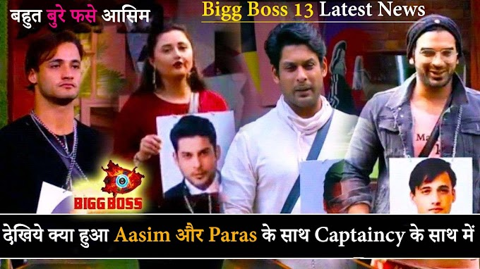 Bigg Boss 13 Latest Episode News 2020 Hindi