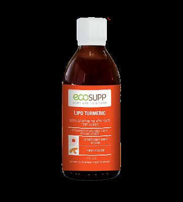 כורכום ליפוזומלי, תוסף מזון יעיל של חברת אקוסאפ.