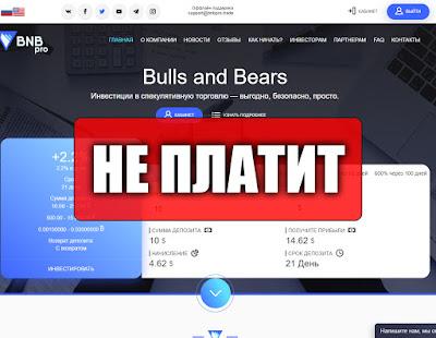 Скриншоты выплат с хайпа bnbpro.trade