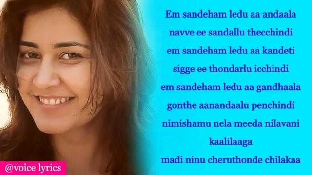 Em Sandeham Ledu Lyrics