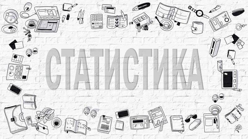 statistika-dlya-blogerov