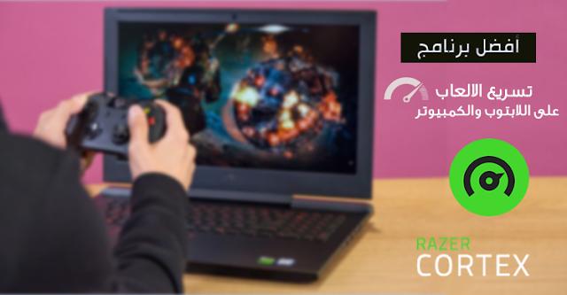 برنامج Razer Cortex لتشغيل الألعاب الثقيلة على الكمبيوتر المتوسط بكفاءة عالية