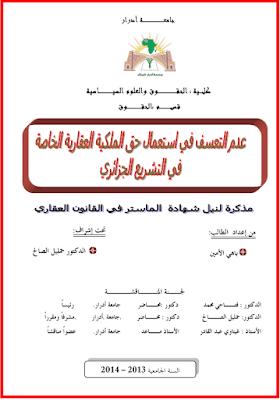 مذكرة ماستر: عدم التعسف في استعمال حق الملكية العقارية الخاصة في التشريع الجزائري PDF