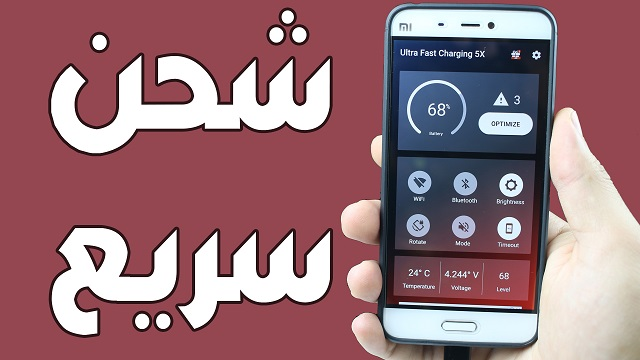 أشحن هاتفك بسرعة 5 أضعاف من الشحن العادي # مليون نجمة